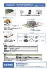 本多通信工業 AXJ43 & AXJ44シリーズ Catalog Download PDF